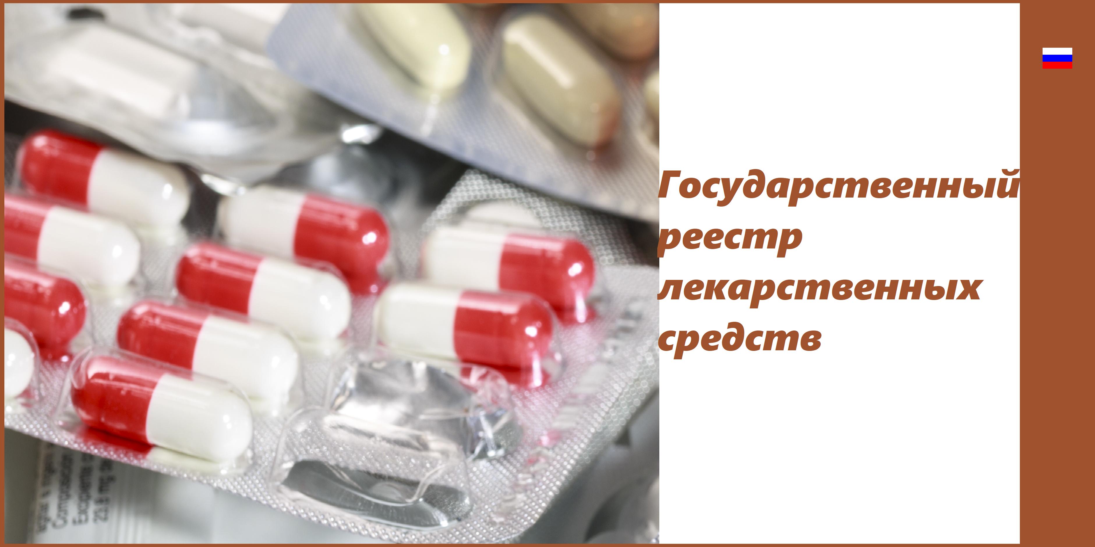 Rejestr produktów leczniczych Russia